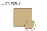 【飛騨産業】侭 ケース3 HTSテーブル 角丸形正方形天板×船底面型3cm×1本脚×サイズナンバー81(80×80×70)