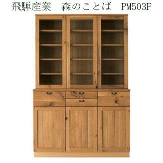 【飛騨産業】森のことば キッチンキャビネット(節入り) PM503F ナラ(節入り) OF色