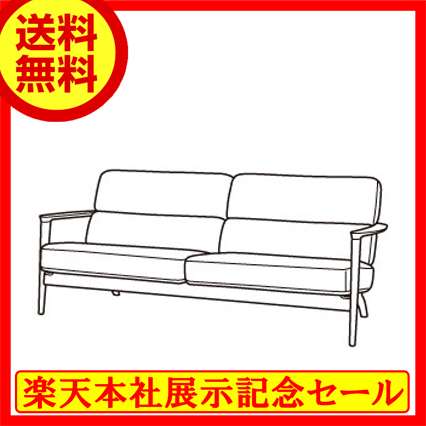 【飛騨産業】 Seoto ソファ3P kd13sob ブナ材