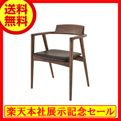 【飛騨産業】 Seoto アームチェア kd220au ウォルナット材