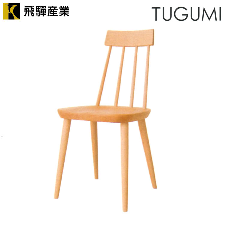 【飛騨産業】TUGUMI ツグミチェア VZ213B ブナ材