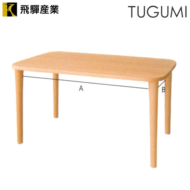 【飛騨産業】TUGUMI ツグミ テーブル VZ335N ナラ材 OU色