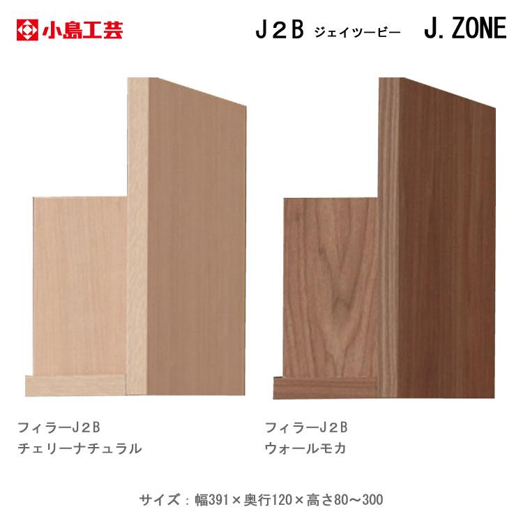 【小島工芸】書棚 J.ZONE J2Bジェイ・ツー・ビー フィラーJ2B (チェリーナチュラル/ウォールモカ)2色展開 幅391mm 高さ80~300mm