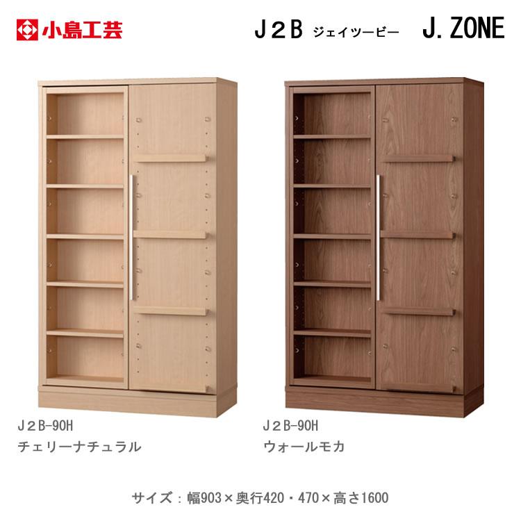 【小島工芸】書棚 J.ZONE J2Bジェイ・ツー・ビー J2B-90H (チェリーナチュラル/ウォールモカ)2色展開 幅903mm 高さ1600mm