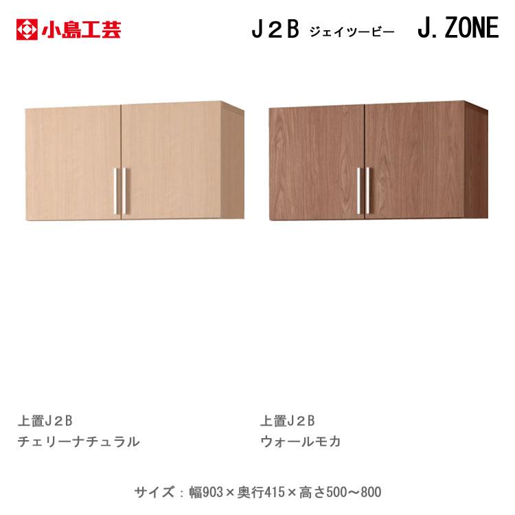 【小島工芸】書棚 J.ZONE J2Bジェイ・ツー・ビー 上置J2B (チェリーナチュラル/ウォールモカ)2色展開 幅903mm 高さ500~800mm