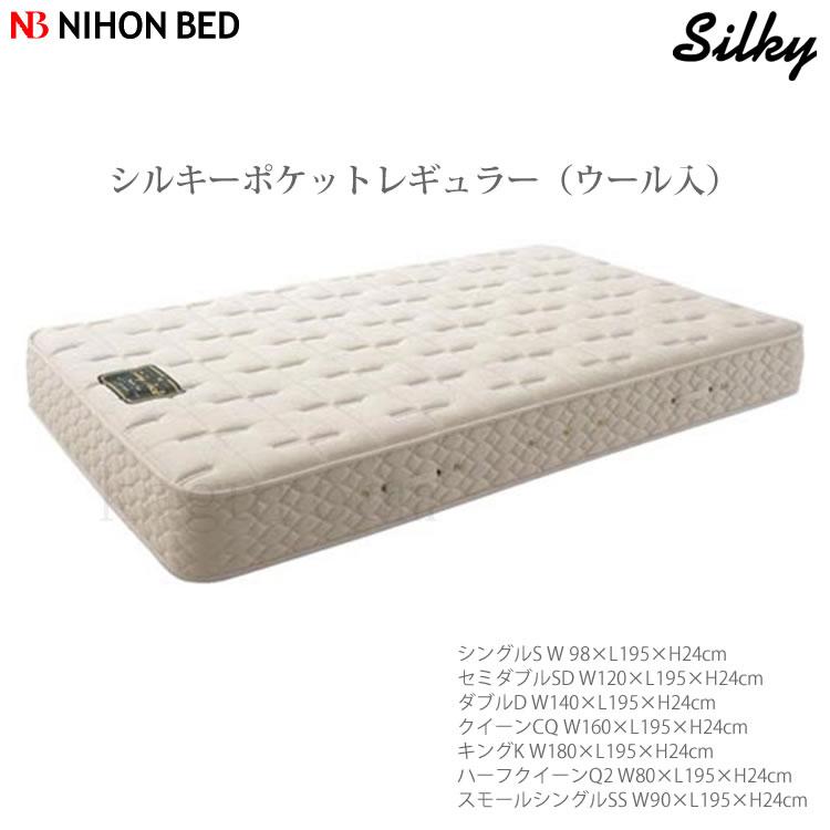 【日本ベッド】マットレス スモールシングルSS シルキーポケットレギュラー(ウール入)11096 (幅900×長さ1950×厚さ240mm)NIHONBED