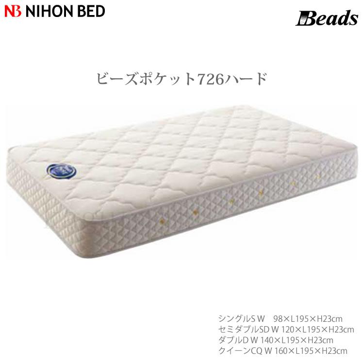 【日本ベッド】マットレス クィーンCQ ビーズポケット726ハード11163 (幅1600×長さ1950×厚さ230mm)NIHONBED