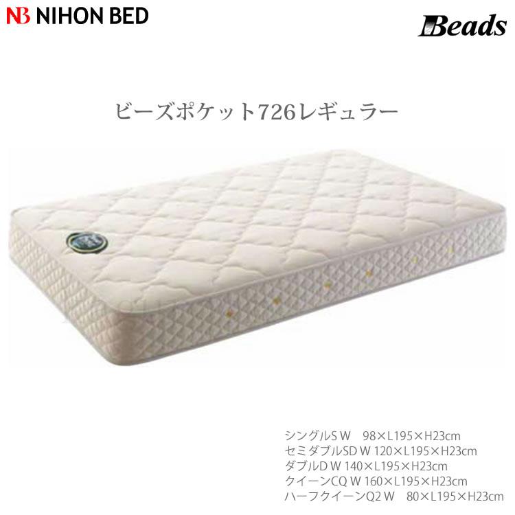 【日本ベッド】マットレス シングルS ビーズポケット726レギュラー11164 (幅980×長さ1950×厚さ230mm)NIHONBED