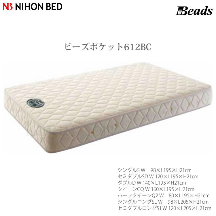 買い替え応援【日本ベッド】マットレス ハーフクィーンQ2 ビーズポケット612BC11166 (幅800×長さ1950×厚さ220mm)NIHONBED