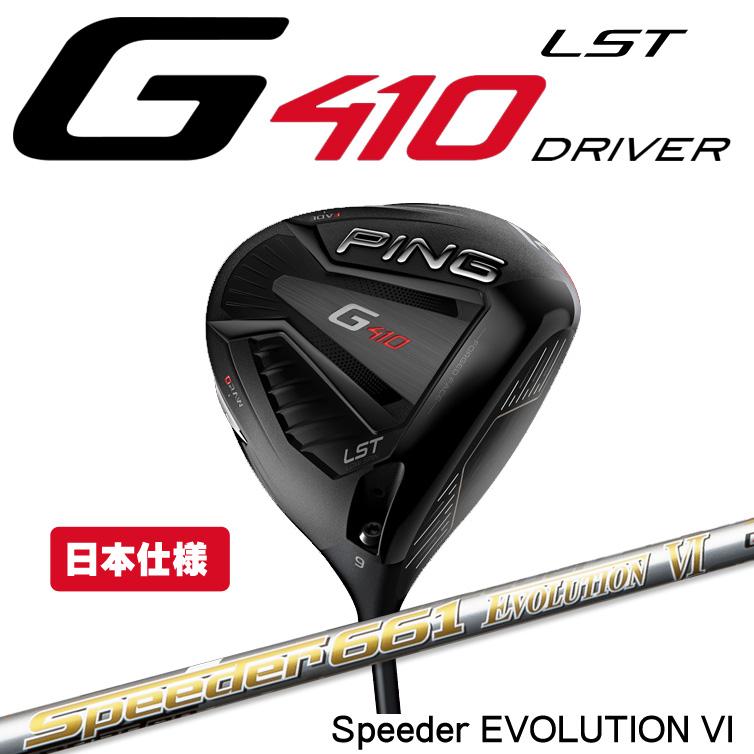 ポイント10倍!【新品】NEW 2019年モデル PING ピン G410 LST/ Speeder EVOLUTION VI 日本仕様(JP) カスタム