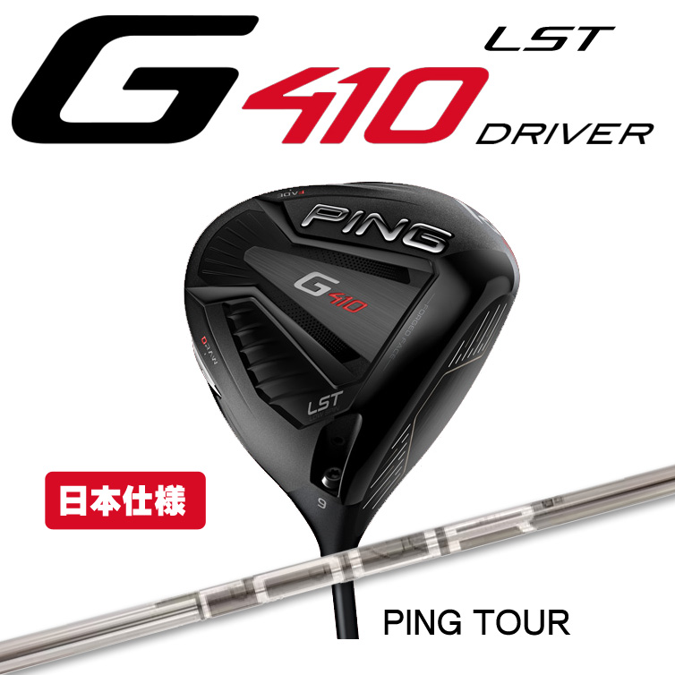 ポイント10倍!【新品】NEW 2019年モデル PING ピン G410 LST/ PING TOUR 173-65、PING TOUR 173-75 日本仕様(JP) カスタム