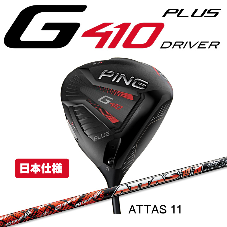 ポイント10倍!【新品】NEW 2019年モデル PING ピン G410 PLUS/ ATTAS 11 日本仕様(JP) カスタム