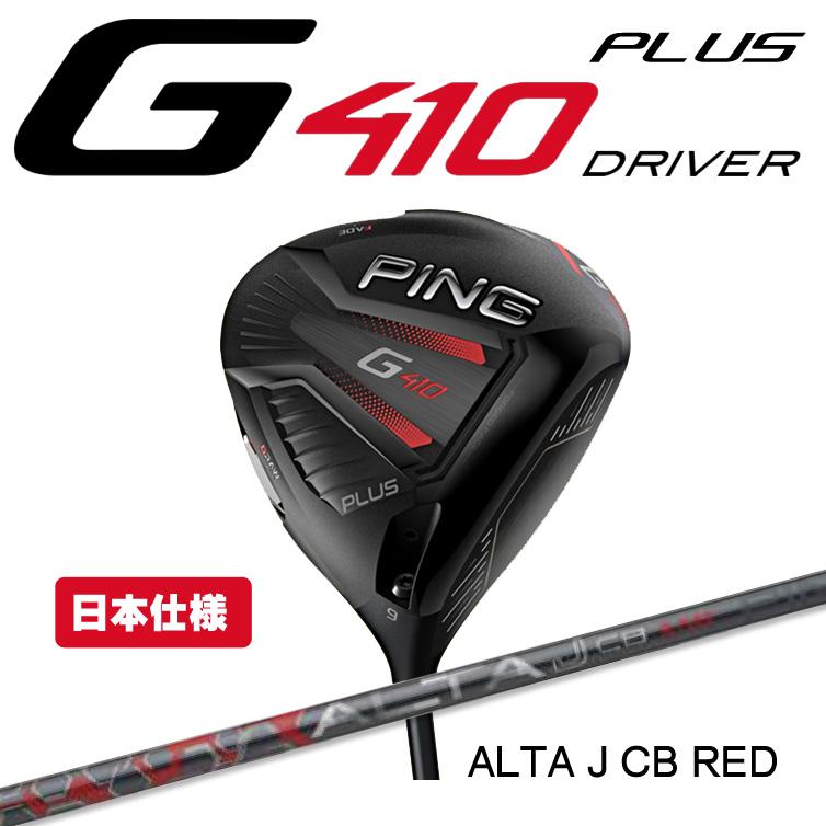 ポイント10倍!【新品】NEW 2019年モデル PING ピン G410 PLUS/ ALTA J CB RED 日本仕様(JP) カスタム