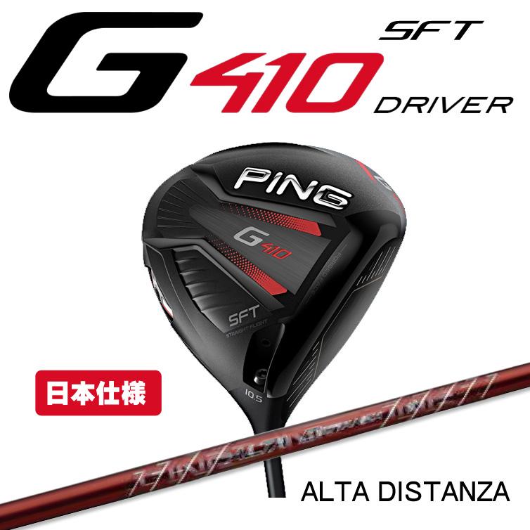 ポイント10倍!【新品】NEW 2019年モデル PING ピン G410 SFT/ ALTA DISTANZA 日本仕様(JP) カスタム