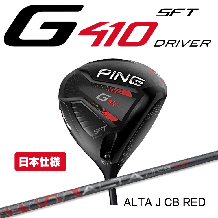 ポイント10倍!【新品】NEW 2019年モデル PING ピン G410 SFT/ ALTA J CB RED 日本仕様(JP) カスタム