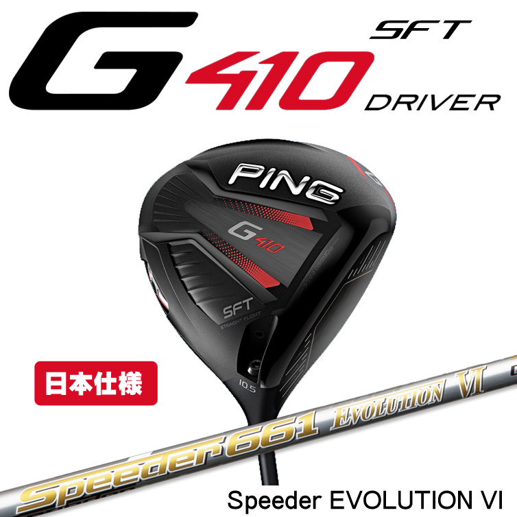 ポイント10倍!【新品】NEW 2019年モデル PING ピン G410 SFT/ Speeder EVOLUTION VI 日本仕様(JP) カスタム