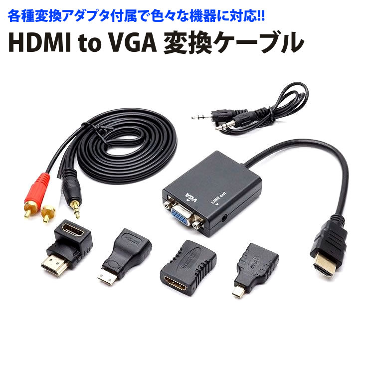 プロジェクタ や PCモニタ にHDMI出力 タブレット HDMI to ストア 変換ケーブル セット VGA セール 登場から人気沸騰 代引き不可 各種アダプタ 送料無料 メール便