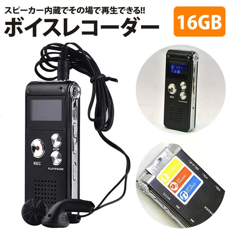 ボイスレコーダー 小型 長時間 16GB内蔵 マイク スピーカー付