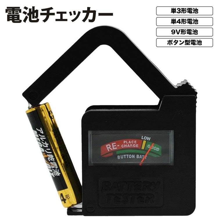 バッテリーテスター 乾電池チェッカー コンパクト 簡単 アナログ 電源不要 9V 1.5V 単3 単4 ボタン 電池 PR-DENCHECK【メール便 送料無料】