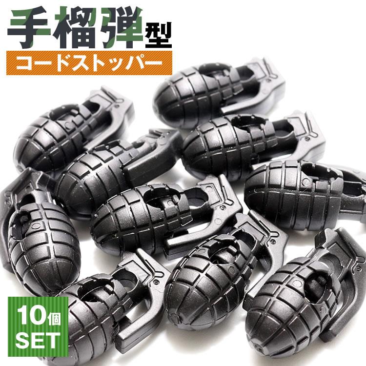使い方次第で便利な手榴弾型のおしゃれなコードストッパー コード ストッパー ロック 超特価 手榴弾型 10個セット グレネード シューレース 送料無料 サバゲー 倉庫 アウトドア ロープ 靴ひも PR-GRENADE メール便 衣類
