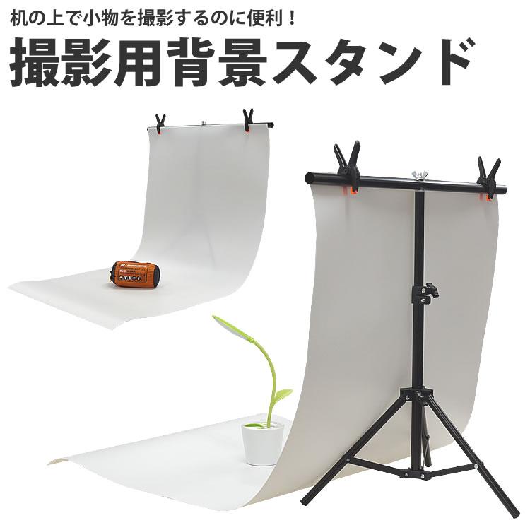 撮影用 背景スタンド 背景シート スタンド セット 商品撮影 高さ調整 写真 プレート クリップ PR-HAISUTA