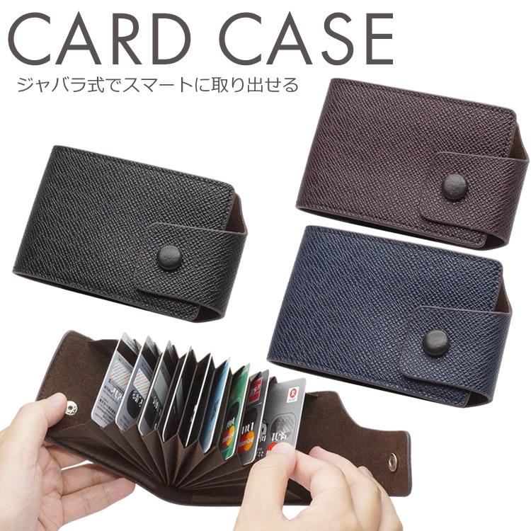 じゃばら式で取り出しやすい メンズ カード入れ PUレザー カードケース じゃばら 大容量 薄型 カード PR-JABARAMAN 国内正規総代理店アイテム 送料無料 セール特別価格 高級感 クレジットカード入れ 磁気防止 メール便