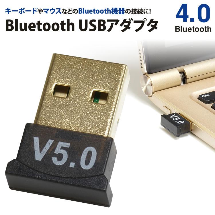 キーボードやマウスなどのBluetooth機器の接続にオススメ Bluetooth 4.0 USB アダプタ 直送商品 誕生日プレゼント ドングル ワイヤレス 受信機 メール便 パソコン PR-DONGLE4 コンパクト 小型 レシーバー 送料無料