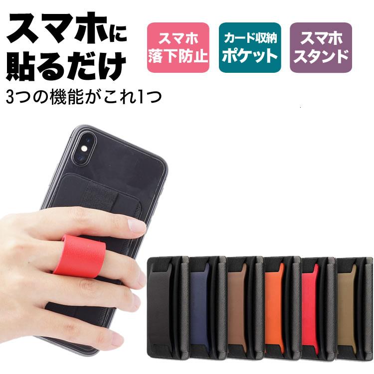 3つの機能がこれ1つに スマホ落下防止 カードポケット スタンド 人気急上昇 スマホ リング カード入れ 最新アイテム 落下防止 メール便 スマートフォン PR-SMAPOCK ハンドストラップ カード 送料無料 背面ポケット