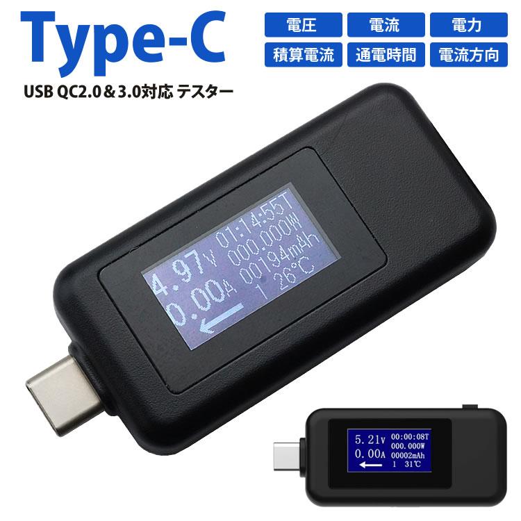 Type-C 機器の充電時の電圧や電流などを確認できる USB テスター 電流 電圧 チェッカー QC2.0 QC3.0 新色追加して再販 双方向入力 送料無料 メール便 多機能 タイプ 画面反転 C 簡単 PR-TESTERCC 時間測定 お金を節約