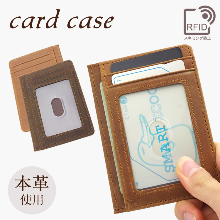 スキミング防止 牛革カードケース カードケース 本革 牛革 両面 軽量 スリム レディース メーカー再生品 メンズ 送料無料 rfid おしゃれ メール便 発売モデル 磁気防止 PR-FM-109