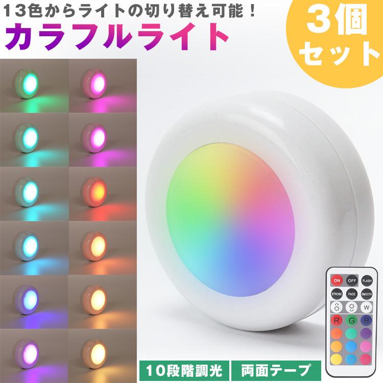 全13色から切替可能 LED カラフルライト リモコン プッシュライト 直送商品 3個セット 13色 切り替え 10段階 調光 照明 電池式 両面テープ 送料無料 ナイトライト 流行 PR-13RGB-3SET メール便 高輝度 発光パターン切り替え