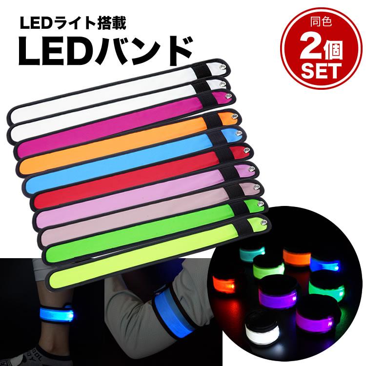 夜間のランニングなどに!!LEDライト搭載で光るアームバンド!! LED アーム バンド 2個セット ランニング ウォーキング ジョギング バンドライト マラソン 散歩 夜間 事故防止 LEDライト PR-ARMLED【メール便 送料無料】