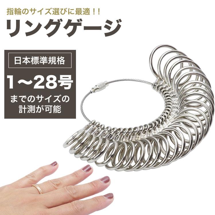<title>簡単に指輪の号数が測れる リングゲージ プレゼント 日本標準規格 指輪 サイズ 号数 計測 金属製 フルサイズ 1~28号 サイズゲージ リング ゲージ ペアリング PR-RINGGAUGE メール便 送料無料</title>