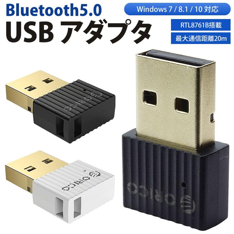 パソコンとBluetooth機器を接続できるUSBアダプタ Bluetooth 5.0 USB 国内在庫 アダプタ ドングル ワイヤレス レシーバー 小型 メール便 贈答 コンパクト パソコン 送料無料 対応 10 Windows PR-BAT508 PC
