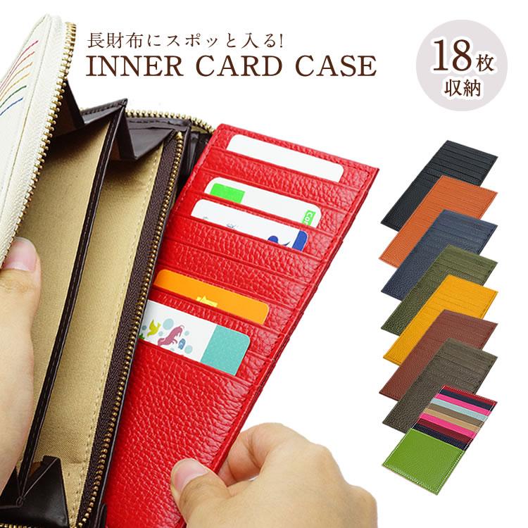 ポイントカードがたくさん入る バースデー 記念日 ギフト 贈物 お勧め 通販 インナーカードケース 長財布 カード入れ 18枚収納 ポイントカード 薄型 両面収納 カードケース スムーズ 送料無料 メール便 PR-INCARD 大容量 正規店 インナー