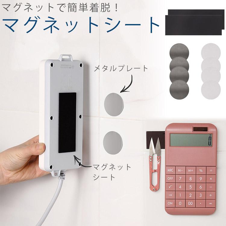 マグネットで簡単着脱 マグネットシート メタルプレート 最安値 両面テープ 壁 磁石 取付け メール便 送料無料 PR-MAGSHEET 簡単 ギフト カット可能 着脱