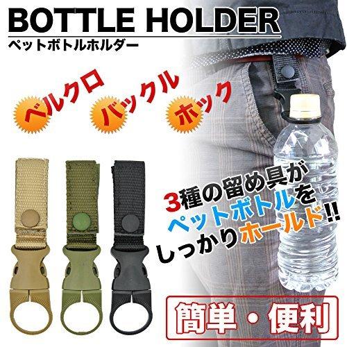 ペットボトル ホルダー ドリンク アウトドア ベルト 通し 持ち運び バックル 登山 キャンプ PR-BOT-HOLDER【メール便 送料無料】