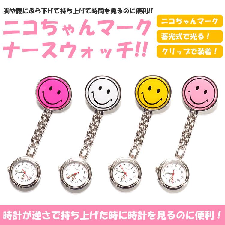 ナースウォッチ 時計 ニコちゃんマーク クリップ 蓄光式 かわいい PR-NICO-WATCH【メール便 】
