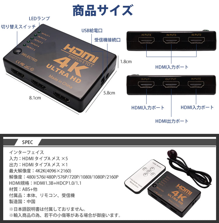 5入力1出力 リモコン付き HDMIセレクター 4K対応 手動切替 5ポート 切替器 ゲーム パソコン テレビ モニタ PR-5HDMI4K【メール便 】