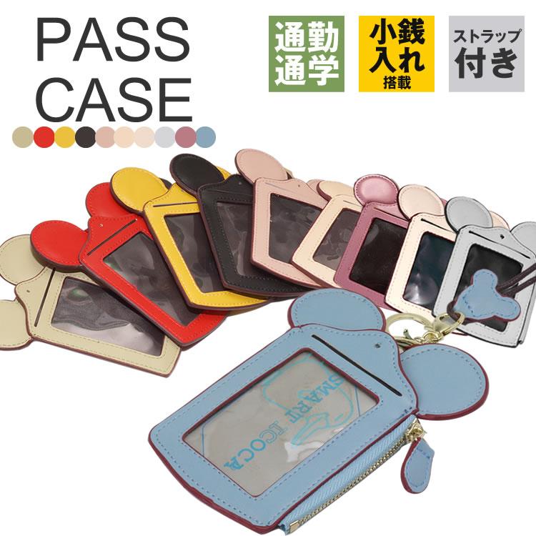 可愛い耳付きのパスケース 定期入れ 耳付き パスケース ICカード かわいい 通勤 通学 鞄 首掛け 社員証 カードケース PR-MIMIPASS 送料無料 改札タッチ 記念日 メール便 ケース おすすめ 鞄付け