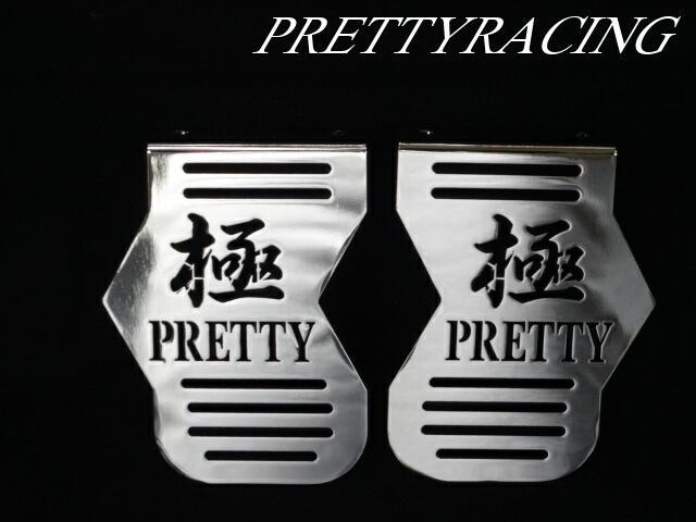 【Pretty Racing】【プリティーレーシング】【マフラー】【バイク用】  ゼファー400 用 極 PRETTY ロゴ入り メッキ サイドキャブカバー