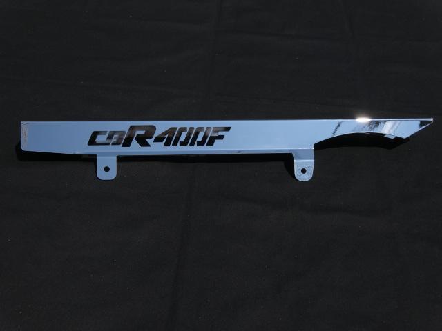 CBR400F 用 車種ロゴ入り メッキ チェーンケース