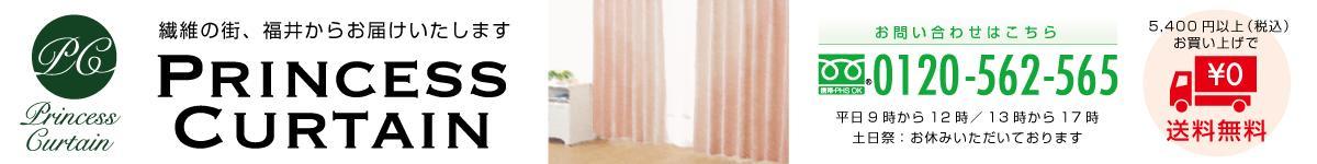 プリンセスカーテン:おしゃれな遮光・レースカーテン・のれん取り扱い店です