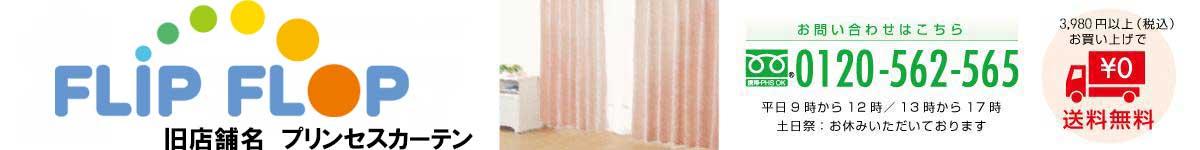 FLIP FLOP:おしゃれな遮光・レースカーテン・のれん取り扱い店です