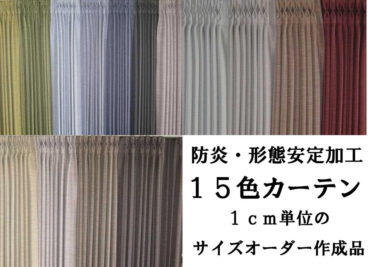 サイズオーダー作成防炎遮光カーテン15色から選べます幅151cm~200cmまで丈161cm~200cmまで