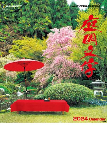 カレンダー 名入れカレンダー日本庭園(庭園文字)300冊令和3年 2021年