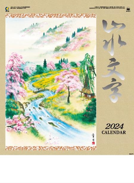 カレンダー 名入れカレンダー山水画(山水文字)250冊令和3年 2021年