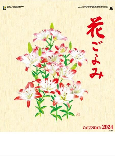 カレンダー 名入れカレンダーフラワー(花ごよみ)250冊令和3年 2021年