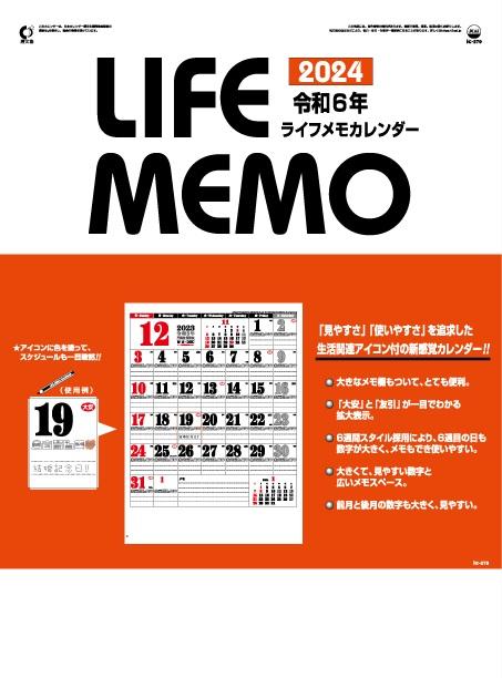 カレンダー 名入れカレンダー文字月表(ライフ・メモ カレンダー)200冊令和3年 2021年