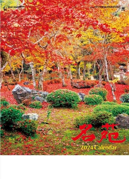 カレンダー 名入れカレンダー日本庭園(名苑)80冊令和3年 2021年